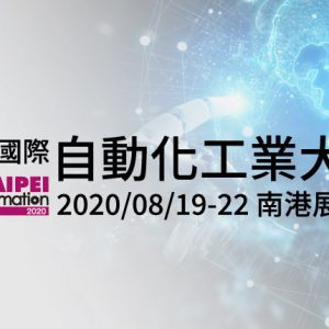 2020.08.19-22  Taipei Industrial Automation Exhibition 2020